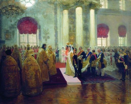 Репин И. Е. Венчание Николая II и великой княжны Александры Федоровны