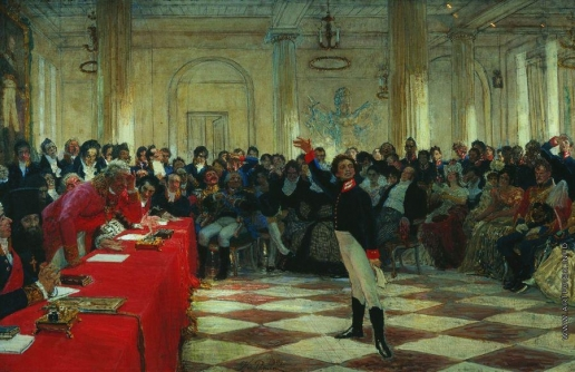 Репин И. Е. А.С.Пушкин на акте в Лицее 8 января 1815 года