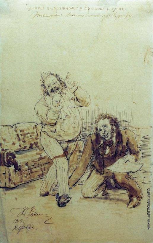 Репин И. Е. А.С. Пушкин у Карла Брюллова