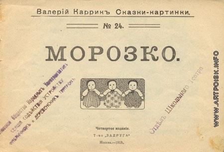 Каррик В. В. Иллюстрация к сказке Морозко