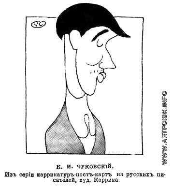 Каррик В. В.  К.И.Чуковский. Шарж