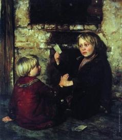 Неврев Н. В. Мальчики, играющие в карты