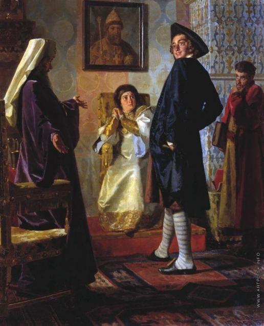 Неврев Н. В. Пётр I в иноземном наряде перед матерью своей царицей Натальей, патриархом Андрианом и учителем Зотовым