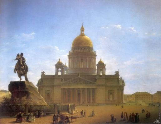 Воробьев М. Н. Исаакиевский собор и памятник Петру I