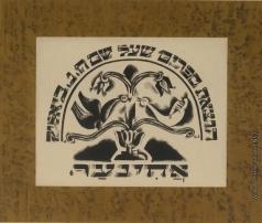 Альтман Н. И. Еврейская графика