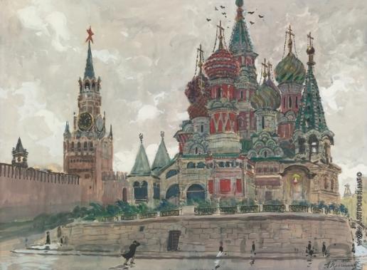Герасимов А. М. Вид на собор Василия Блаженного и Кремль