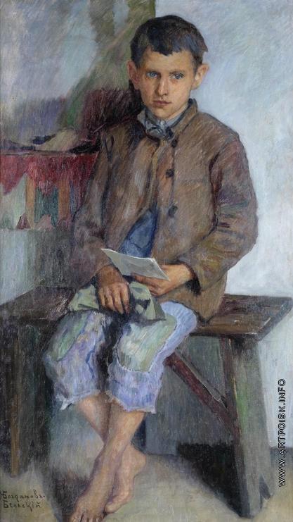 Богданов-Бельский Н. П. Мальнький почтальон