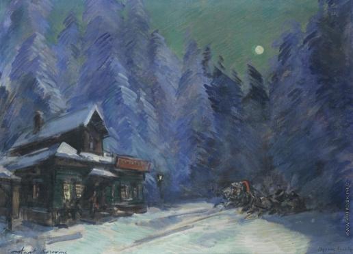 Коровин К. А. Зимняя ночь