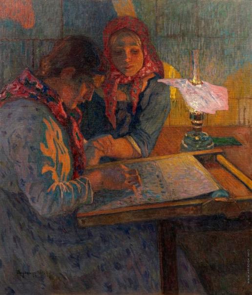 Богданов-Бельский Н. П. За работой