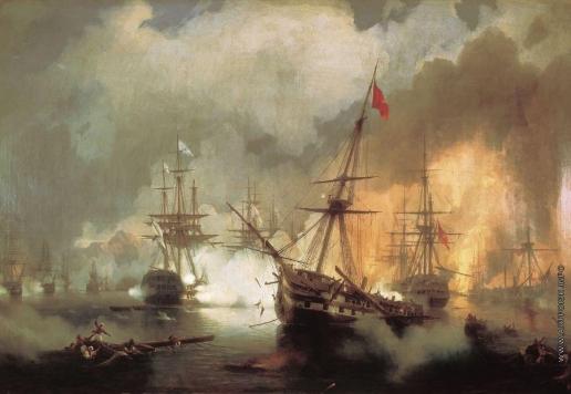 Айвазовский И. К. Морское сражение при Наварине 2 октября 1827 года