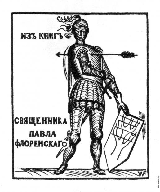 Фаворский В. А. Экслибрис философа и священника Павла Флоренского