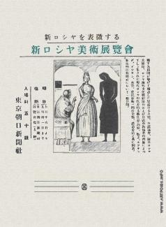 Фаворский В. А. Рекламный листок с гравюрой В. Фаворского для Советской Художественной выставки в Японии