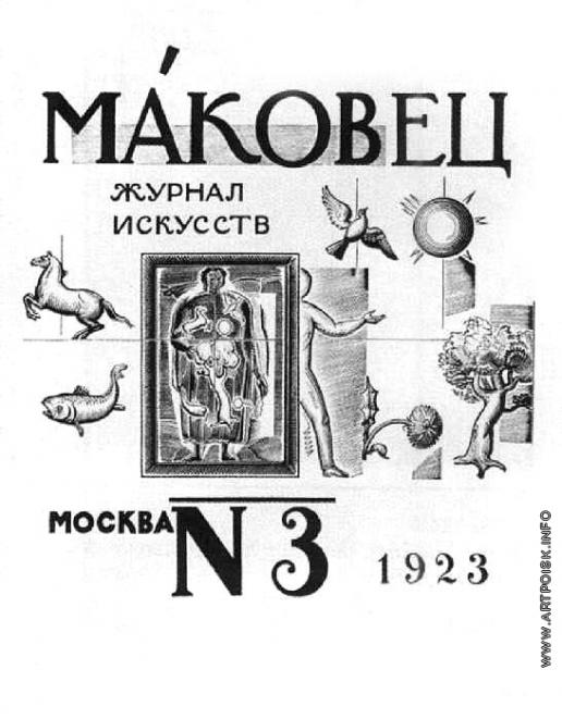 Фаворский В. А. Обложка журнала «Маковец»