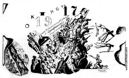 Фаворский В. А. Годы революции. Октябрь
