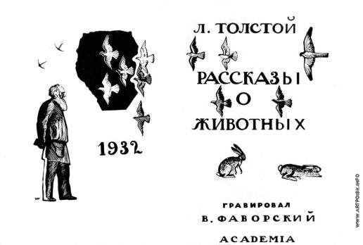 """Фаворский В. А. Титульный разворот к """"Рассказам о животных"""" Л. Толстого"""