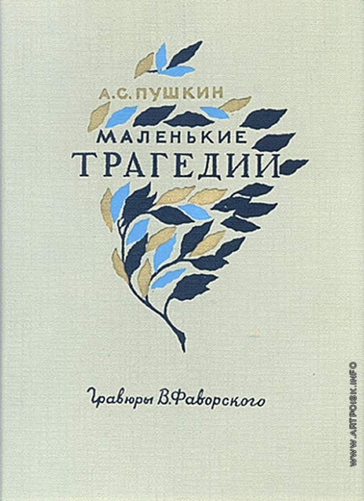 "Фаворский В. А. Переплёт к ""Маленьким трагедиям"" А. С. Пушкина"