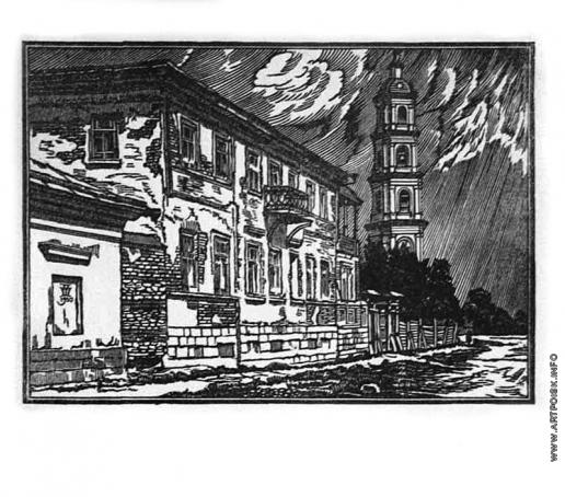 Шиллинговский П. А. Елабуга. Дом И. И. Шишкина