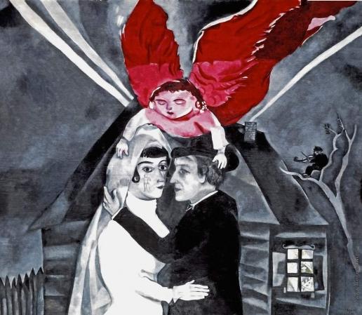 Шагал М. З. Венчание