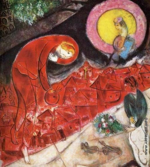 Шагал М. З. Красные крыши