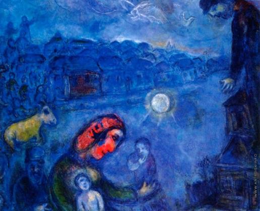 Шагал М. З. Синяя деревня