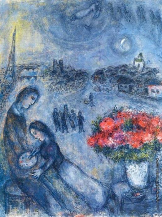 Шагал М. З. Новобрачные на фоне Парижа