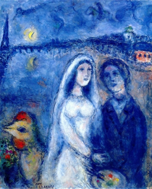Шагал М. З. Новобрачные на фоне Эйфелевой башни