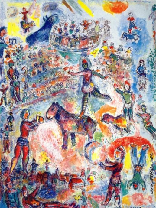 Шагал М. З. Большой цирк