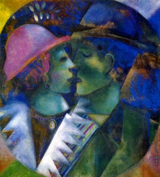 Шагал М. З. Зелёные влюблённые