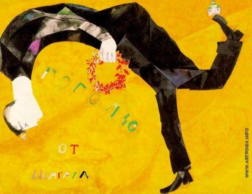 Шагал М. З. 16/600 Посвящается Гоголю. Эскиз занавеса для Фестиваля Гоголя - Марк Шагал,