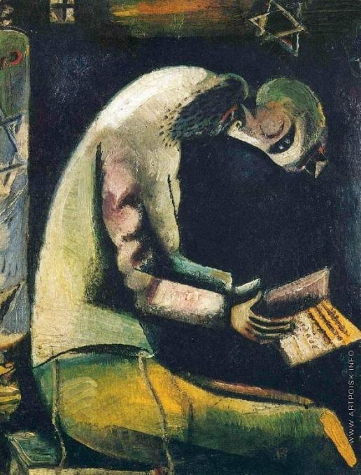 Шагал М. З. Еврей за молитвой