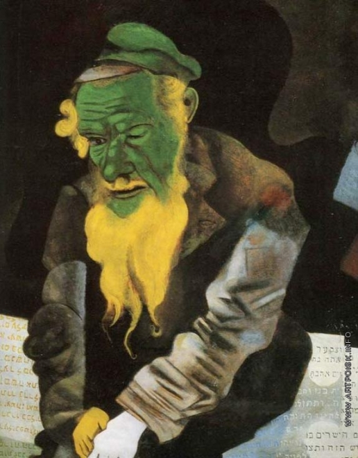 Шагал М. З. Еврей в зеленом