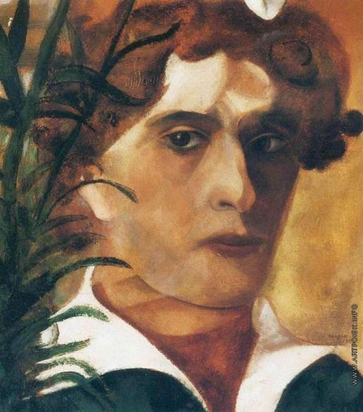 Шагал М. З. Автопортрет