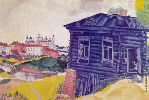 Шагал М. З. Синий дом
