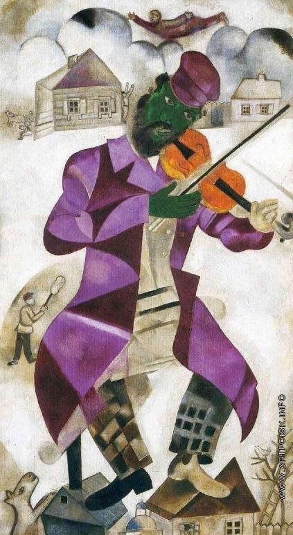 Шагал М. З. Зеленый скрипач