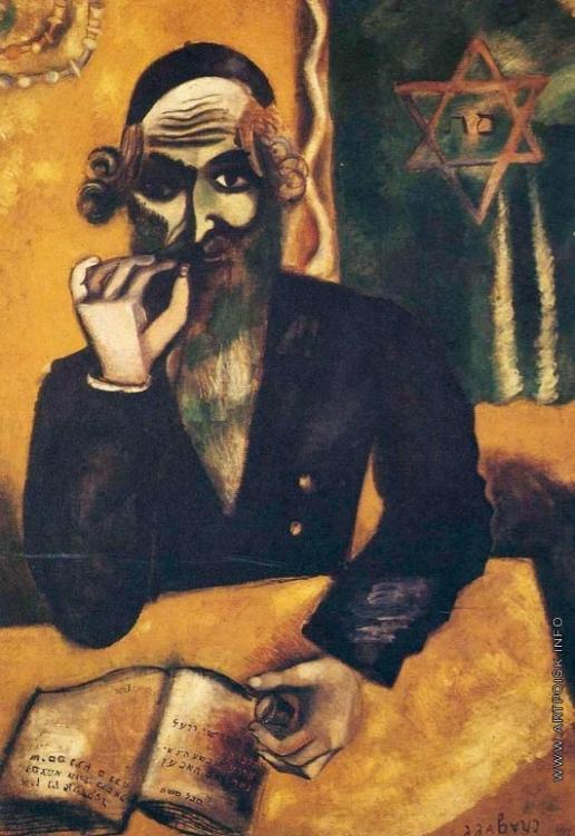 Шагал М. З. Понюшка табака