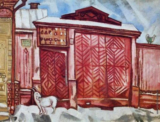 Шагал М. З. Красные ворота