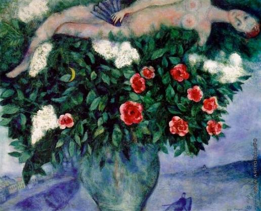 Шагал М. З. Женщина и розы