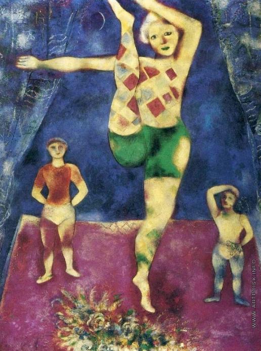 Шагал М. З. Три акробата