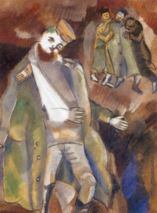 Шагал М. З. Раненый солдат