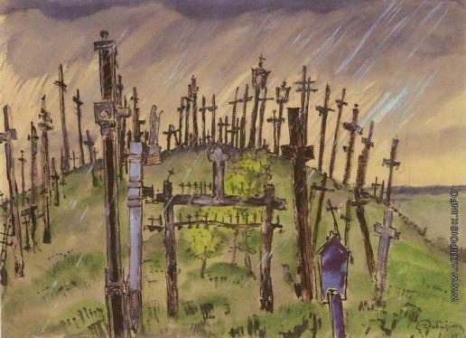 Добужинский М. В. Юргайчай. Гора крестов