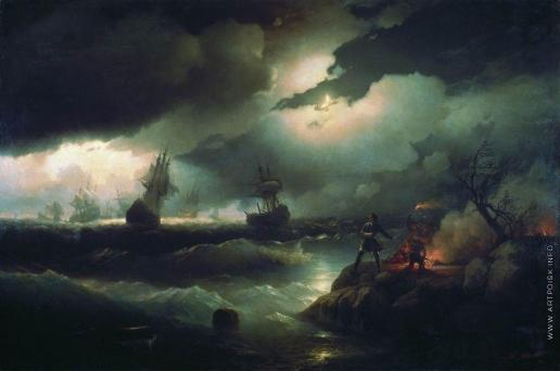 Айвазовский И. К. Петр I при Красной горке, зажигающий костер для сигнала гибнущим судам своим