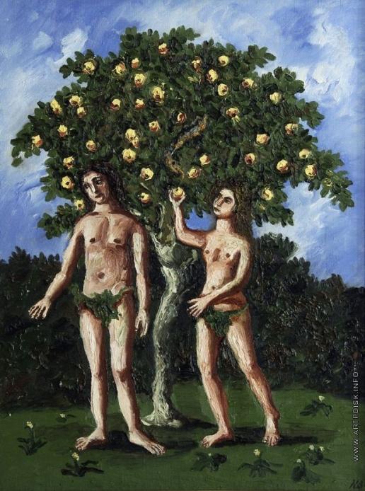 Нестерова Н. И. Адам и Ева
