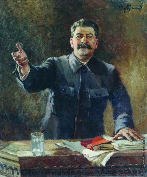 Герасимов А. М. Портрет И.В. Сталина