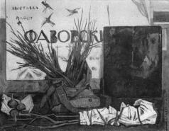 Никич А. Ю. Натюрморт с афишей выставки Фаворского