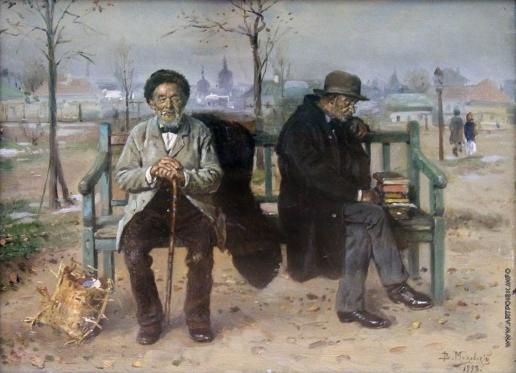 Маковский В. Е.  Оптимист и пессимист