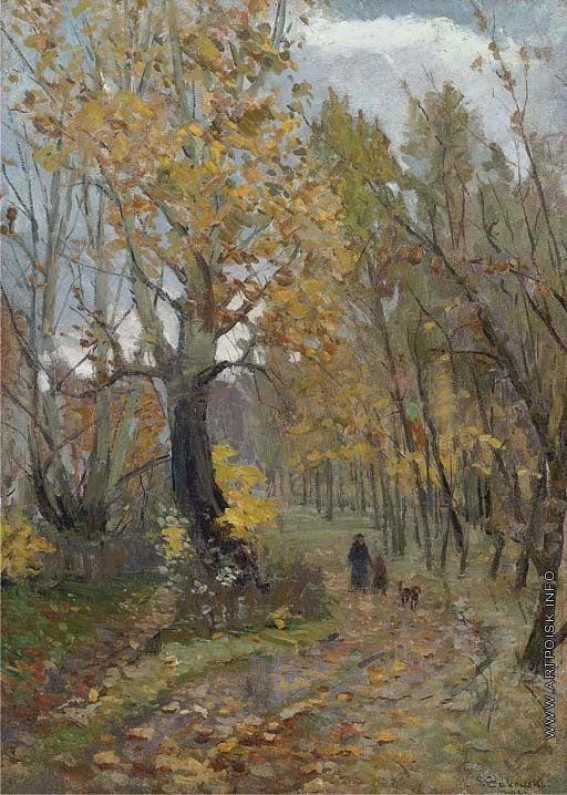 Жуковский С. Ю. Аллея осенью. На прогулке