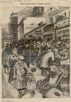 Адливанкин С. Я. Иллюстрация для журнала