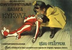 Бакст Л. С. Большой благотворительный базар кукол. Плакат