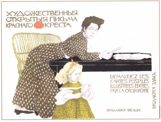 Бакст Л. С. Художественные открытые письма Красного креста продаются везде. Плакат
