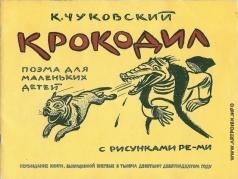 Ремизов Н. В. Обложка к стихам К. И. Чуковского